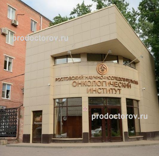 Онкологический институт «РНИОИ» - 232 врача, 330 отзывов | Ростов ...