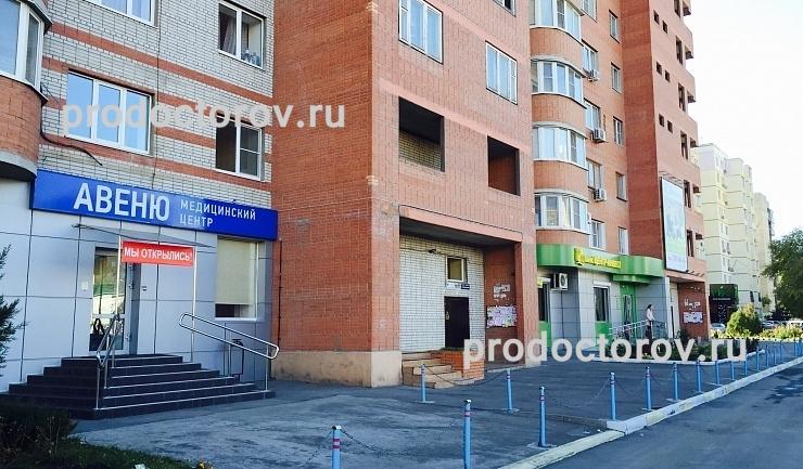 Медицинский центр авеню на таганрогской Урологическая клиника