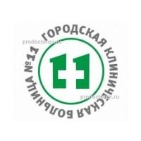 Выбор специализации: Рязань - Городская клиническая больница №11
