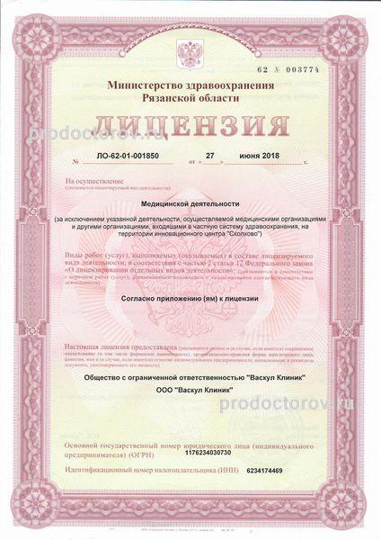 Vascul Сlinic в Рязани - Vascul Clinic