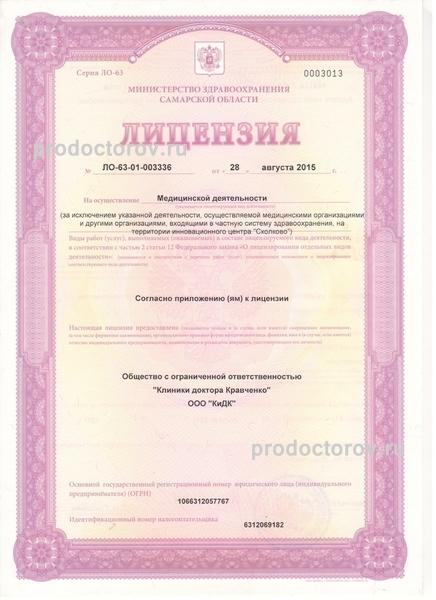 Минская 69 воронеж поликлиника