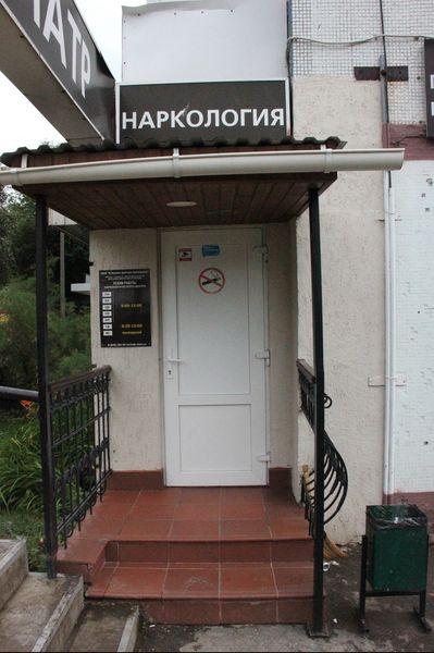 Наркологическая клиника в самаре ул димитрова телефон габричевского наркология