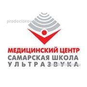 «Самарская школа ультразвука», Самара – отзывы - ПроДокторов