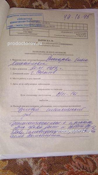 Челябинская железнодорожная больница регистратура