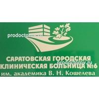 Картинка к профессии врача