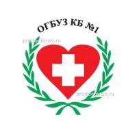 Цены на платный приём в 1 больнице, Смоленск - ПроДокторов