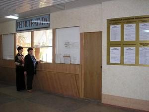поликлиника рыбаков холмск регистратура