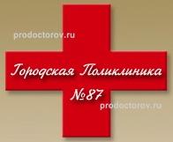 1-я детская городская больница нижний новгород