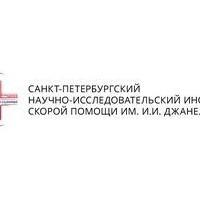 НИИ скорой помощи им Джанелидзе: официальный сайт больницы в СПб на Будапештской, телефон справочной, адрес