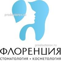 Цены в Стоматологии «Флоренция» на Ленсовета, Санкт-Петербург - ПроДокторов