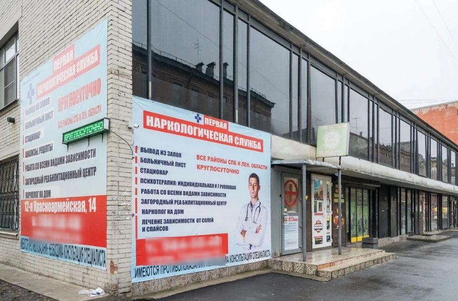 Первая наркологическая клиника санкт петербург лечение алкоголя наркомании орехово зуево