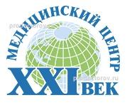 2d9c7cfa7 Цены в медицинском центре «21 век», Санкт-Петербург - ПроДокторов