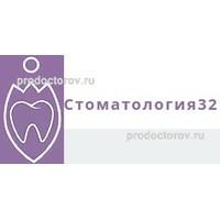 Цены в «Стоматология 32» на Петровской, Таганрог - ПроДокторов