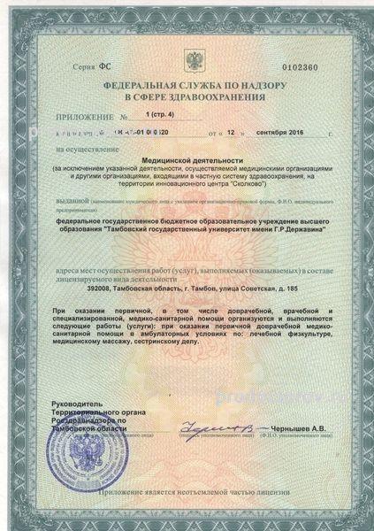 доктор профи тамбов официальный сайт