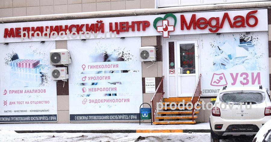 Медлаб» на Советской, 190/1 - 9 врачей, 103 отзыва | Тамбов ...