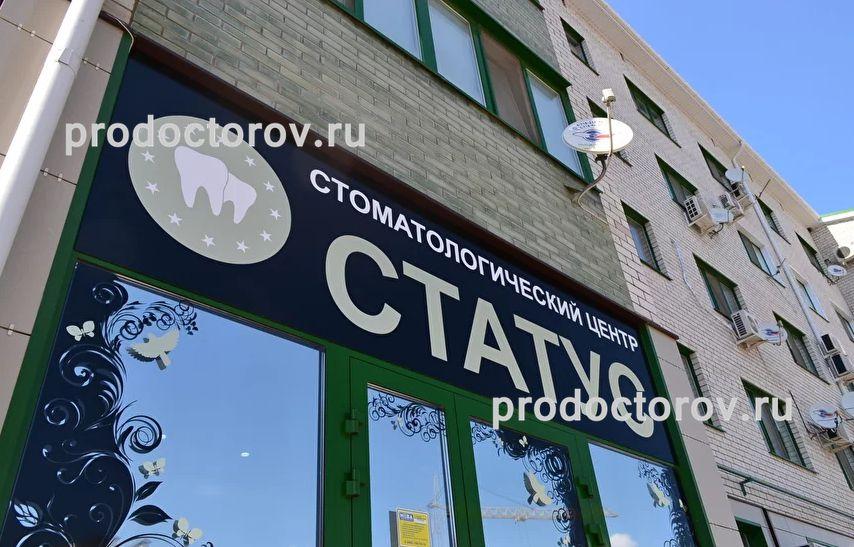 городская стоматология на элеваторе тихорецк