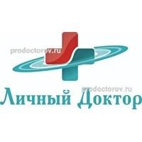 Цены в медицинском центре «Личный доктор», Тольятти - ПроДокторов