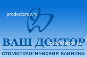 Ваш доктор тольятти отзывы
