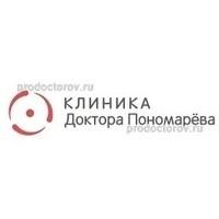 Цены в «Клиника Доктора Пономарёва», Тольятти - ПроДокторов