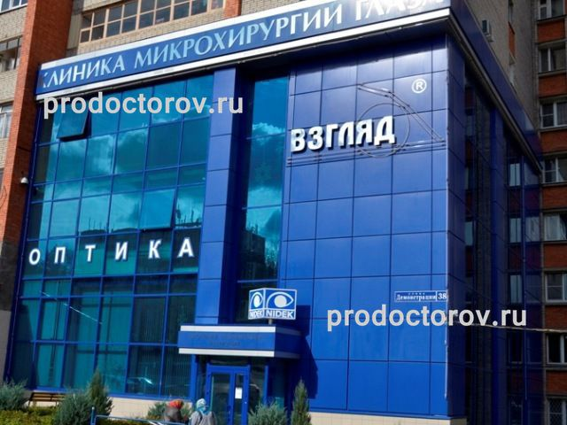 Клиника микрохирургии глаза «Взгляд» - 9 врачей, 30 отзывов | Тула