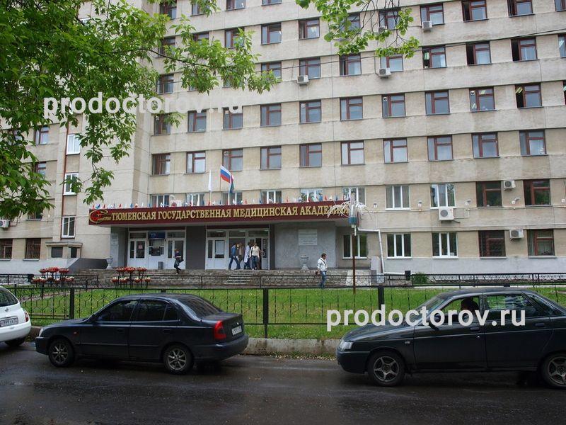 Медицинская академия поликлиника тюмень запись на прием вывоз металлолома щелково в Жуковский
