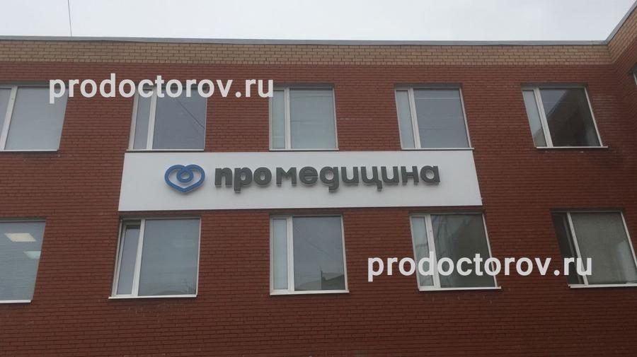 Уфа профмедицина аврора медицина полип в желчном пузыре