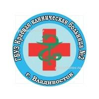 Владивосток, больница рыбаков. Краевая клиническая больница № 2: адрес, телефон