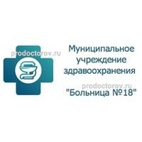 Петрозаводск железнодорожная больница мрт телефон