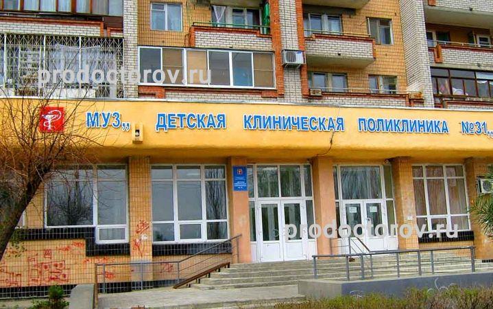 Детская поликлиника 5 иркутск записаться на прием к врачу