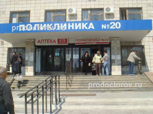 поликлиника 20 волгоград краснооктябрьский район официальный сайт
