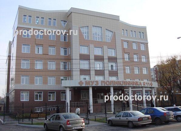 Медина электросталь медицинский центр официальный сайт