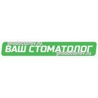 Цены в стоматологии «Ваш стоматолог» на Бульваре Пионеров, Воронеж - ПроДокторов