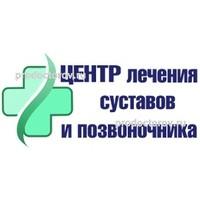 Центр лечения суставов и позвоночника в ярославле народные средства лечения боли в суставах