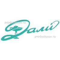Цены в медицинском центре «Дали» в Зеленограде, Зеленоград - ПроДокторов