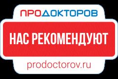 ПроДокторов - «Первая клиника Измайлово» доктора Бандуриной, Москва