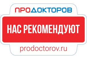 ПроДокторов - Клиника «Заботкин», Щёлково