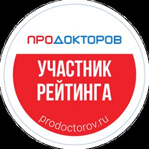 ПроДокторов - Центр семейной медицины«ДемАрк», Симферополь