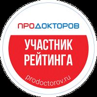 ПроДокторов - «Стоматологическая клиника доктора Гончарова», Барнаул