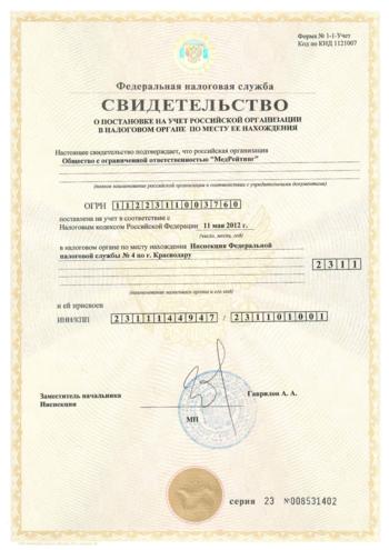 """ИНН ООО """"МедРейтинг"""