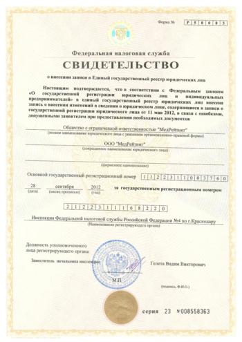"ОГРН ООО ""МедРейтинг"""