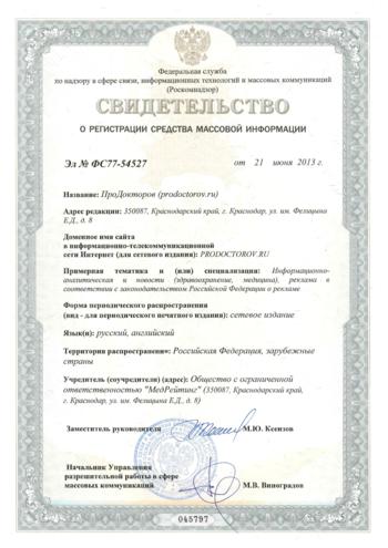 Свидетельство о регистрации СМИ ПроДокторов