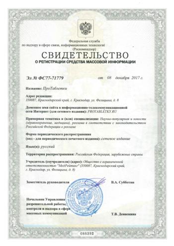 Свидетельство о регистрации СМИ ПроТаблетки