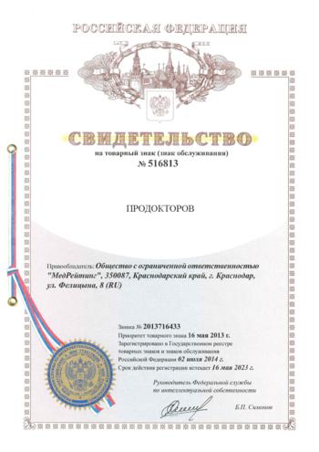 """Товарный знак """"ПроДокторов"""""""