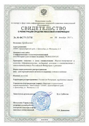 Свидетельство о регистрации СМИ ПроБолезни