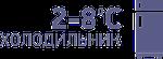 2-8С (холодильник)
